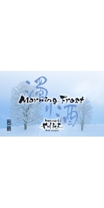 Sake Horan Nigori Morning Frost (720ml)